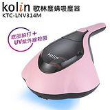 Kolin 歌林塵螨吸塵器 KTC-LNV314M