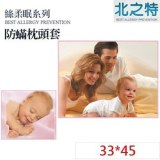 【北之特】防螨寢具 枕套 E2絲柔眠 嬰兒 (33*45)