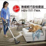 【美國Hoover】Slim Vac Cordless 無線輕巧型吸塵器(HSV-TIT-TWA)
