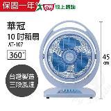 華冠 MIT台灣製造 10吋手提冷風扇/大風量電風扇 AT-107