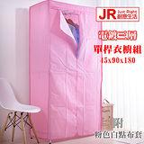 【JR創意生活】全粗管+高荷重 三層 單桿衣櫥組 45X90X180cm (附粉底白點布套) 波浪架 衣櫥架 鐵力士架 鐵架 電鍍