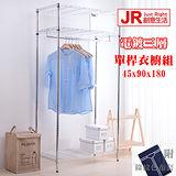 【JR創意生活】全粗管+高荷重 三層 單桿衣櫥組 45X90X180cm (附寶藍色布套) 波浪架 衣櫥架 鐵力士架 鐵架 鍍鉻 電鍍