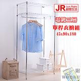 【JR創意生活】全粗管+高荷重 三層 單桿衣櫥組 45X90X180cm (附條紋綠布套) 波浪架 衣櫥架 鐵力士架 鐵架 鍍鉻 電鍍