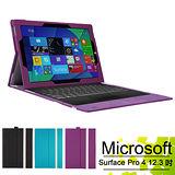 微軟 Microsoft Surface Pro4 12.3吋 專用混搭多色可裝鍵盤平板電腦皮套 保護套