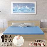 【幸福角落】日本大和抗菌表布4cm厚彈力乳膠床墊-單人加大3.5尺