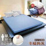 【幸福角落】日本大和抗菌表布5cm厚彈力乳膠床墊-單人3尺