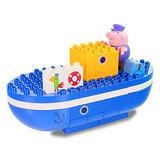 《Peppa Pig》粉紅豬小妹積木系列-爺爺豬的船