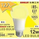 台灣三洋 12W LED節能燈泡【12入】 (白光/黃光) SLD-1201WTM/SLD-1202YTM