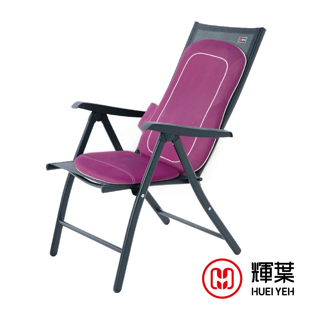 輝葉 極手感輕巧按摩墊+高級透氣摺疊涼椅組
