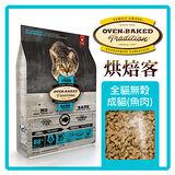 OBT 烘培客 全貓無穀-成貓(深海魚) 5LB(A302A10-05)
