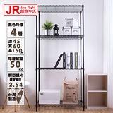 【JR創意生活】 輕型 四層 烤漆黑 45X60X150cm 波浪架 鐵架 展示架 收納架