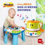 WinFun 聲光玩具組(學習桌+烹煮鍋)