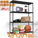 【JR創意生活】烤漆黑 四層 沖孔板 45X120X180cm 鐵架 收納架 展示架 書架