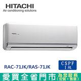 HITACHI日立10-13坪RAC/RAS-71JK變頻冷專分離式冷氣空調 含配送到府+標準安裝