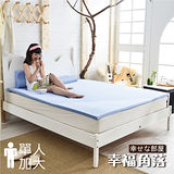 【幸福角落】日本大和抗菌表布3cm厚全平面竹炭純記憶床墊-單人加大3.5尺(贈全配組)