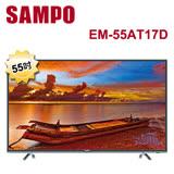 [促銷]SAMPO聲寶 55吋低藍光LED液晶顯示器+視訊盒(EM-55AT17D)含基本安裝