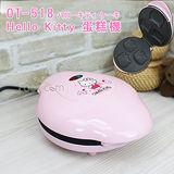 【Hello Kitty】造型蛋糕機 (OT-518) 加299元加購飛利浦 時尚吹風機HP8120