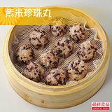 【禎祥食品】紫米珍珠丸 (30粒)