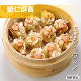 【禎祥食品】蝦仁燒賣 (30粒)