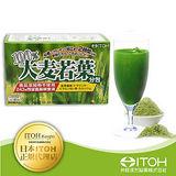 ITOH井藤大麥若葉青汁粉末90克(3克×30袋) 100%大麥若葉【日本原裝進口】