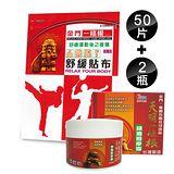 【天明製藥】運動舒緩貼布(5片/包)*10包+一條根精油按摩霜(90gm/罐)*2罐超值組