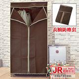 【JR創意生活】加厚款 咖啡色 衣櫥專用布套 90*45*180cm 不織布 衣櫥防塵套