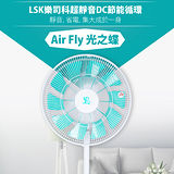 (夜殺)【LASKO樂司科】AirFly光之蝶 14吋 DC直流節能循環立扇-蒂芬尼綠LSK-DC001