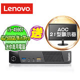 Lenovo ThinkCentre M73 TINY迷你商用電腦 ( i5-4590T 4G 500G WIN7專業版) 送AOC 21型顯示器