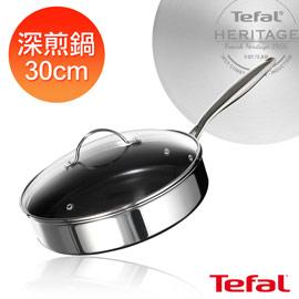 Tefal法國特福 HERITAGE 極致行家系列30CM不沾深煎鍋(加蓋)