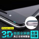 【AHEAD】APPLE iPhone 6(s)/ 6(s) Plus 3D真玻璃全屏滿版 3D全玻璃曲面 疏水疏油 9H 全玻璃不碎邊