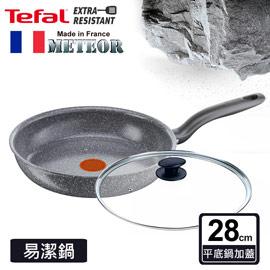 Tefal法國特福大理石陶瓷IH系列28CM易潔平底鍋+玻璃蓋(電磁爐適用)
