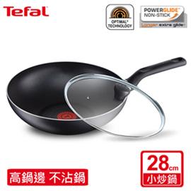 Tefal 法國特福饗食系列28CM不沾小炒鍋 (加蓋)