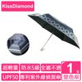 【KissDiamond】典藏歐風3折手動紫外線變色傘(專利紫外線偵測 6色可選)