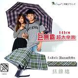 【雙龍牌】141公分超大傘面頂級央帶格紋自動開收傘 /雙人傘親子傘防風(抹綠格)B6054