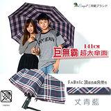 【雙龍牌】141公分超大傘面頂級央帶格紋自動開收傘 /雙人傘親子傘防風(丈青藍)B6054