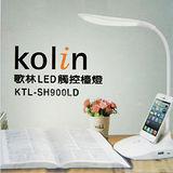 歌林 LED觸控檯燈(白/綠/藍/粉 顏色隨機) KTL-SH900LD