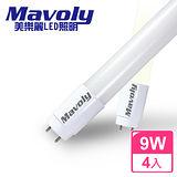 【Mavoly 美樂麗】LED 9W 2尺 T8奈米省電燈管(4入-快)