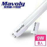 【Mavoly 美樂麗】LED 9W 2尺 T8奈米省電燈管(8入-快)