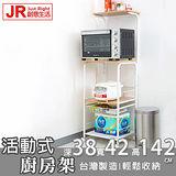 【JR創意生活】活動式 四層雙抽木板 白色 廚房架 / 電器架 收納架 置物架 電鍋架 烤箱架 微波爐架 廚房收納