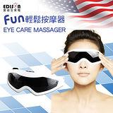 【EDISON 愛迪生】FUN輕鬆 護眼舒壓眼部按摩器-附USB電源線 (S0356-D)