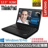 Lenovo Thinkpad X260 12.5吋FHD/i7-6500U/8G/256GSSD/ Win10Pro 商務筆電(20F6A07RTW)-送原廠筆電包