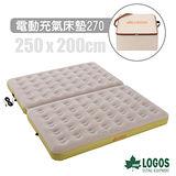 【日本 LOGOS】電動充氣床墊270 (250×200cm) .充氣睡墊.露營睡墊.車中床.充氣床/附收納袋.攜帶更便利/73853050