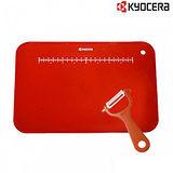 【KYOCERA】日本京瓷彩色陶瓷削皮刀抗菌砧板組(紅)