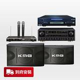 【美華】雲端聯網天籟美聲組 (HD-800+SF-420+KA-838+R-609) 伴唱機+喇叭+綜合擴大機+無線麥克風