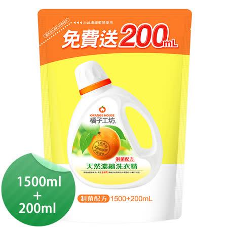 【橘子工坊】天然濃縮洗衣精補充包1500ml+200mlx6包/箱-制菌活力