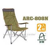 【野樂 CAMPING ACE】 野樂摺背大川椅 折疊大川椅.太師椅  ARC-808N金黃(2入)
