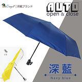 【雙龍牌】日系銀膠素色自動開收三折傘(深藍)。防風抗uv晴雨傘折傘B0038