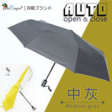 【雙龍牌】日系銀膠素色自動開收三折傘(中灰)。防風抗uv晴雨傘折傘B0038