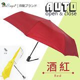 【雙龍牌】日系銀膠素色自動開收三折傘(酒紅)。防風抗uv晴雨傘折傘B0038
