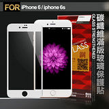 IMOME-X Apple iPhone 6 / 6s 4.7吋 3D碳纖維滿版玻璃保護貼